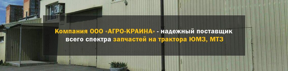 ООО «АГРО-КРАИНА»
