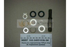 Комплект пальцев гидроцилиндра поворота Ц-50 на МТЗ-82