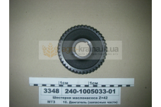 Шестерня коленвала МТЗ Д-240 под масляный насос (Z=42) 240-1005033-01