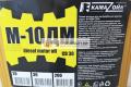 Купить Масло моторное дизельное ЮМЗ, МТЗ (М10ДМ, М10Г2к)