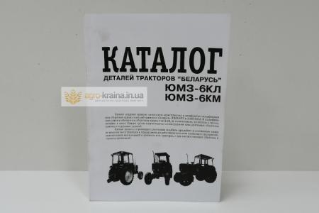 Каталог деталей трактора ЮМЗ-6