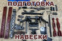 Подготовка к работе механизма задней навески ЮМЗ