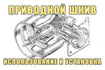 Приводной шкив трактора ЮМЗ. Использование и установка