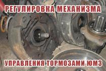 Регулировка механизма управления тормозами ЮМЗ