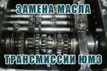 Замена масла в трансмиссии трактора ЮМЗ